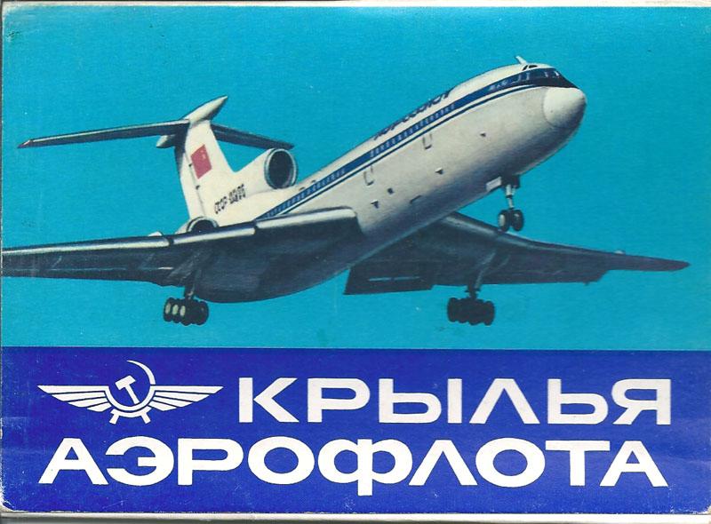 aeroflota_00_800