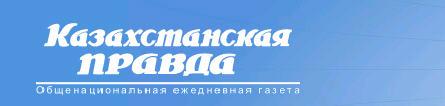 kasachstanskaja_pravda.jpg
